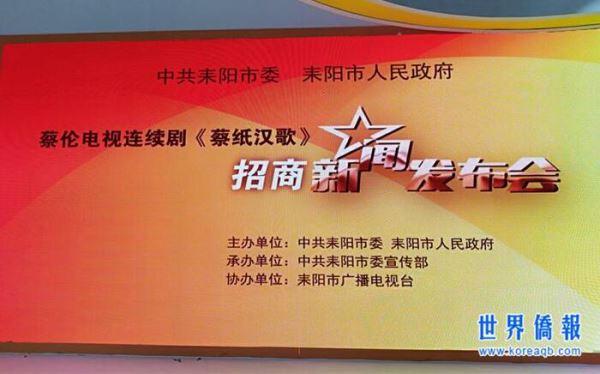 蔡伦电视剧《蔡纸汉歌》深圳文博会上火爆招商,拟打造中国版《大长今》