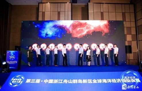 第三届舟山群岛新区海洋经济创业大赛在沪启幕